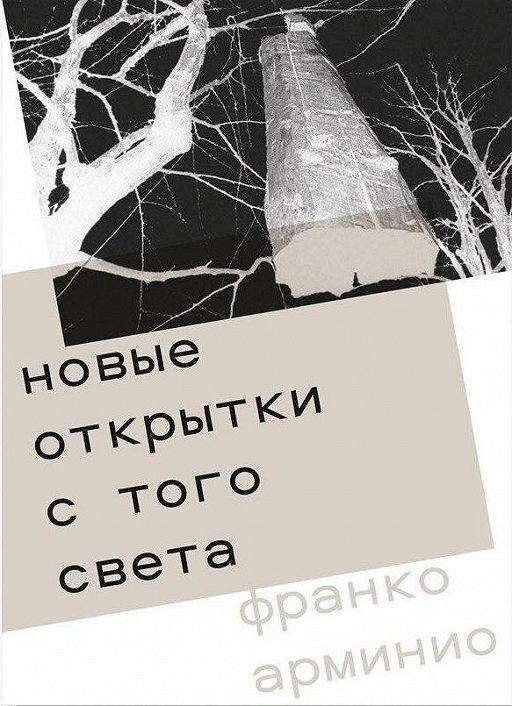 открытки с того света на телефон курсы адресами