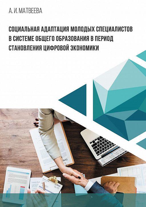 Социальная адаптация молодых специалистов в системе общего образования в период становления цифровой экономики