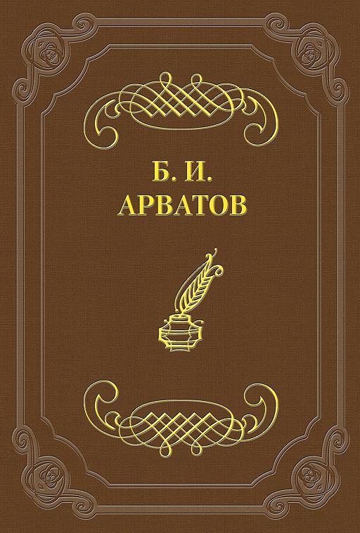 «Русское Искусство». Художественный журнал. №2–3. М., 1923г.
