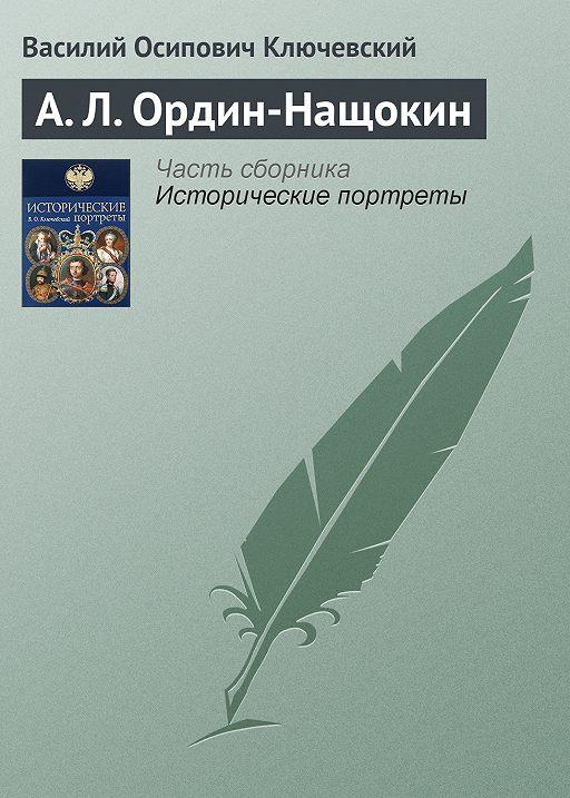 А. Л. Ордин-Нащокин