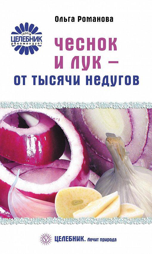 """Купить книгу """"Чеснок и лук – от тысячи недугов"""""""