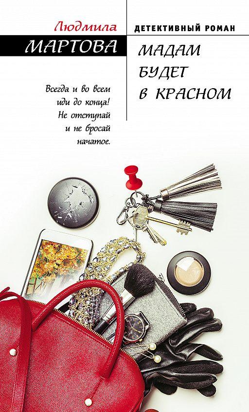 """Купить книгу """"Мадам будет в красном"""""""