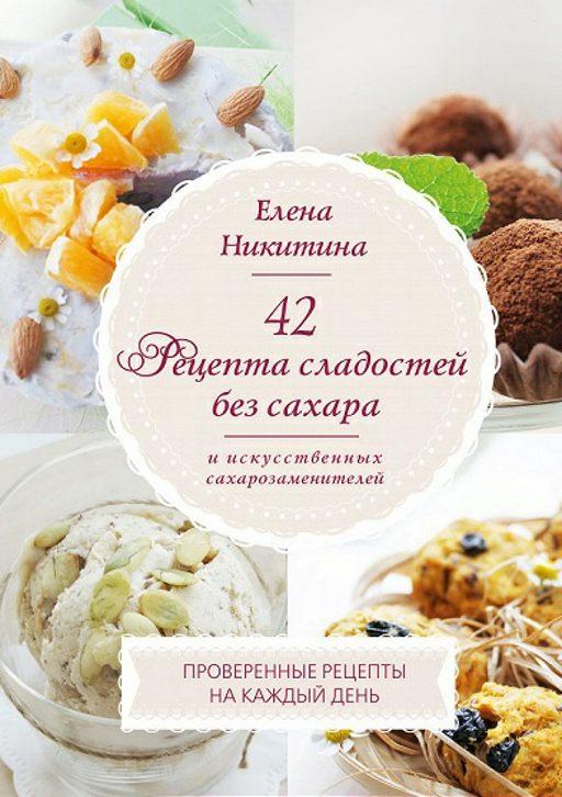 """Купить книгу """"42 рецепта сладостей без сахара и искусственных сахарозаменителей."""""""