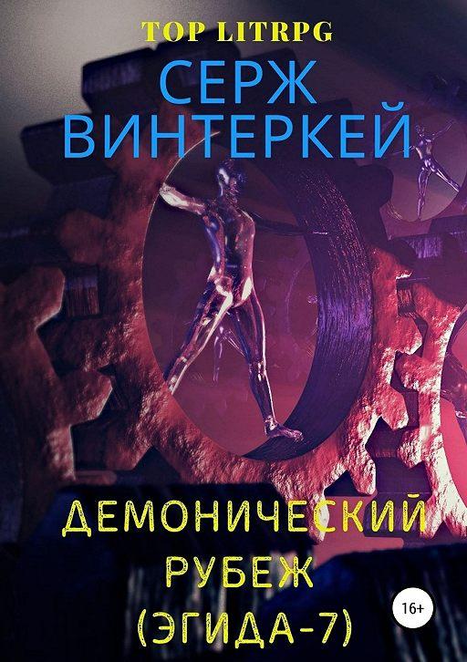 """Купить книгу """"Демонический рубеж"""""""