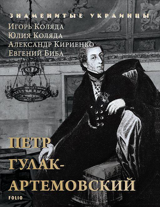 Петр Гулак-Артемовский