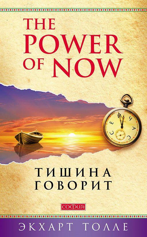 """Купить книгу """"The Power of Now. Тишина говорит"""""""