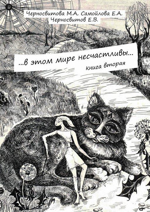 …вэтом мире несчастливы… Книга вторая