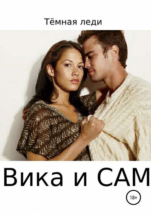 Вика и САМ