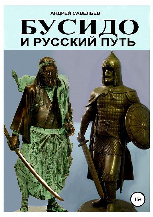Бусидо и русский путь