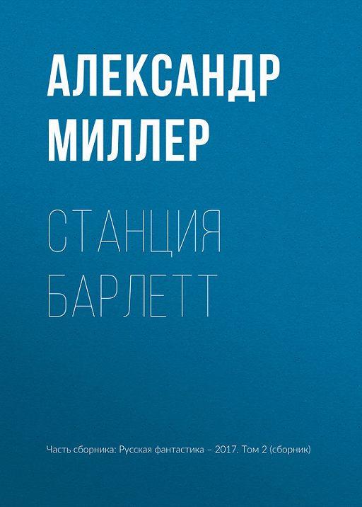 Станция Барлетт