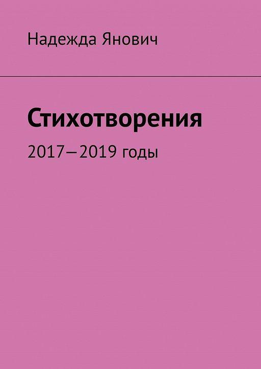 """Купить книгу """"Стихотворения. 2017-2019 годы"""""""