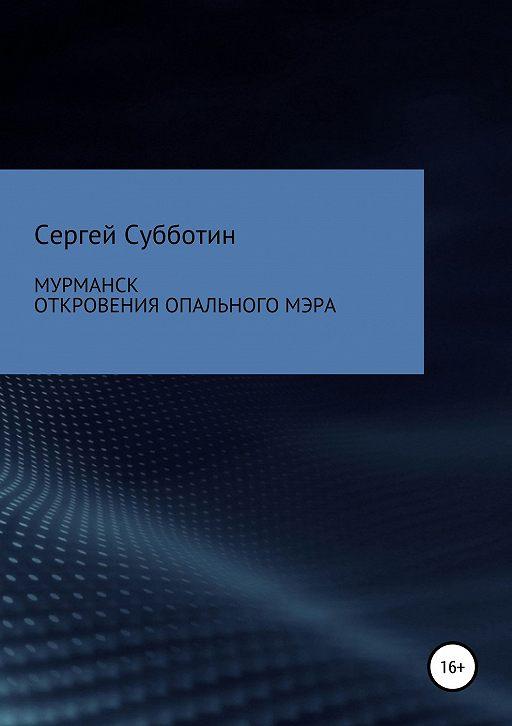 Мурманск. Откровения опального мэра