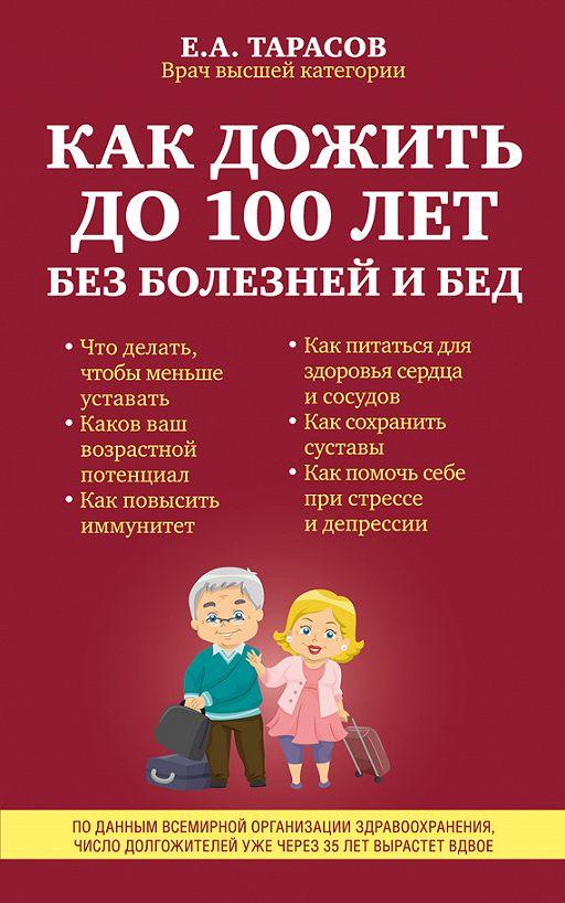 """Купить книгу """"Как дожить до 100 лет без болезней и бед"""""""