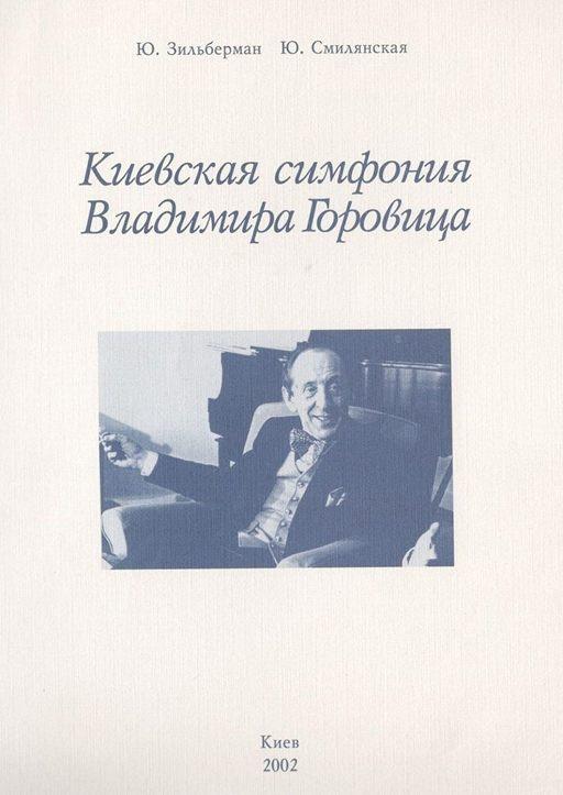 """Купить книгу """"Киевская симфония Владимира Горовица"""""""