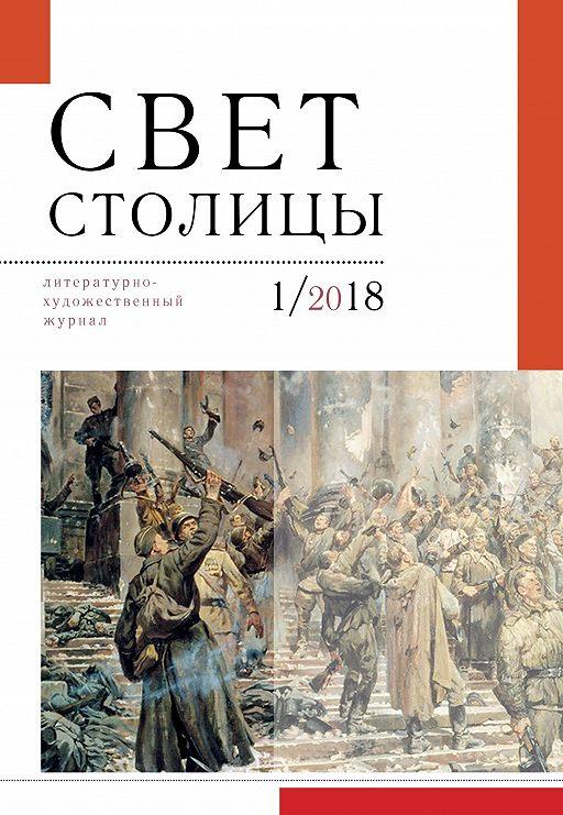 Свет столицы. №1 2018 г.
