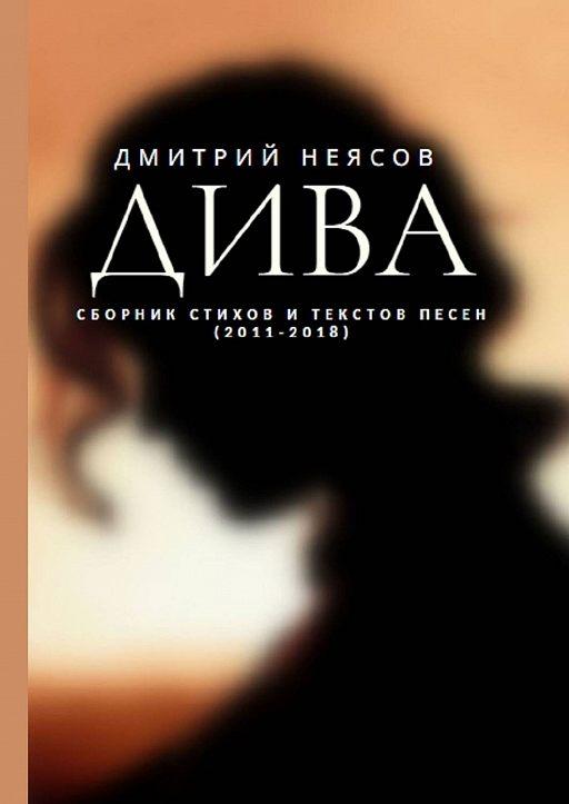 ДИВА: Сборник стихов итекстов песен. 2011—2018
