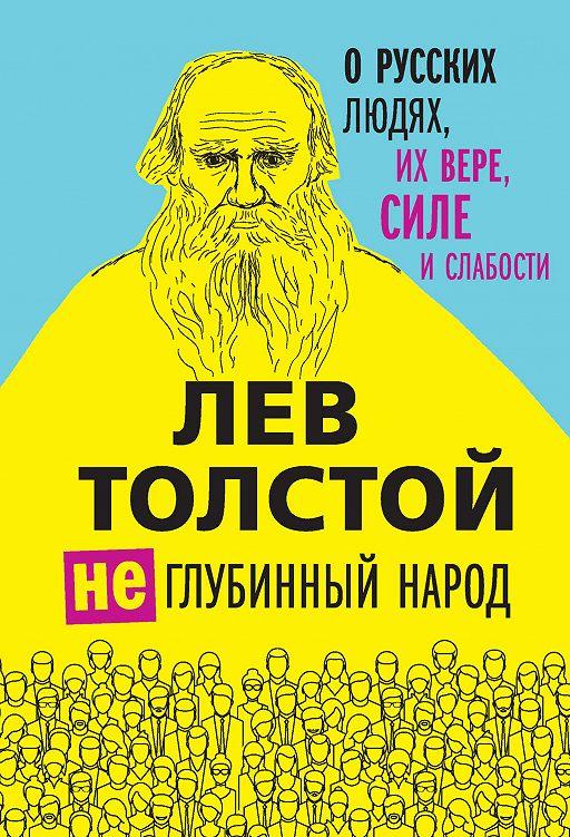 """Купить книгу """"(Не)глубинный народ. О русских людях, их вере, силе и слабости"""""""