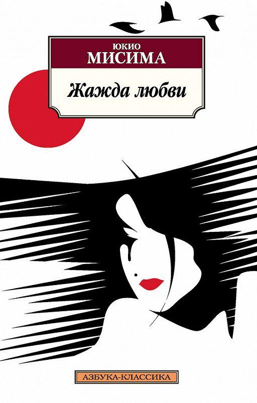 "Купить книгу ""Жажда любви"""