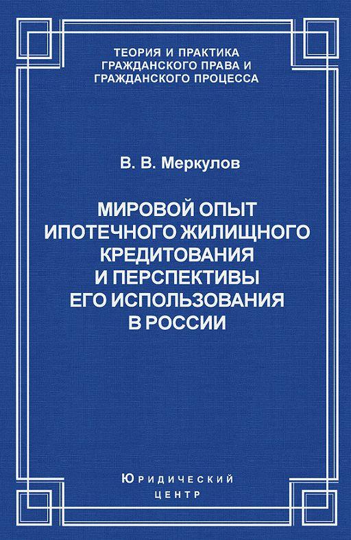книга про кредиты или кредитованиюhome credit bank как оплатить кредит с карты сбербанка