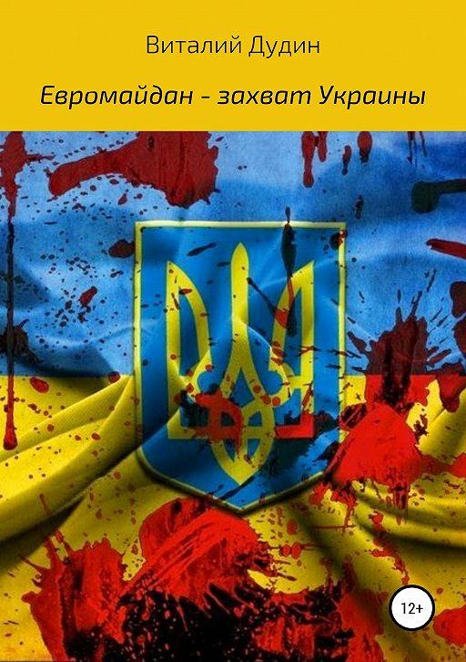 Евромайдан – захват Украины