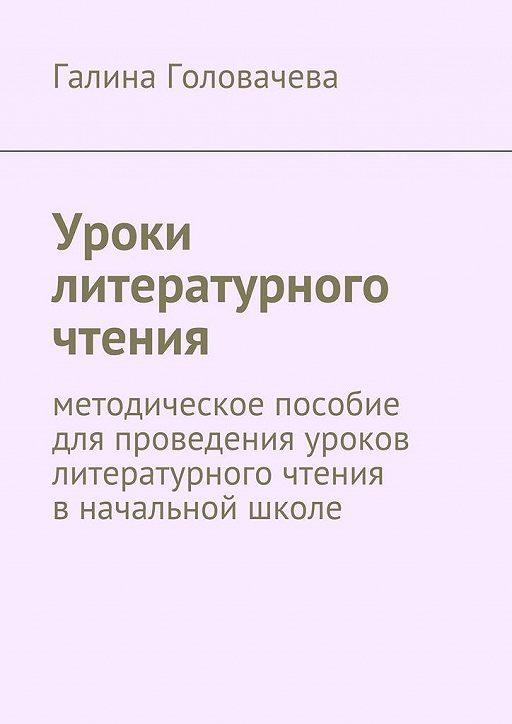 Уроки литературного чтения. методическое пособие для проведения уроков литературного чтения вначальной школе