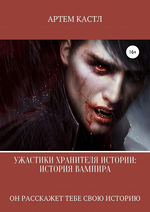 Ужастики Хранителя Истории: История Вампира