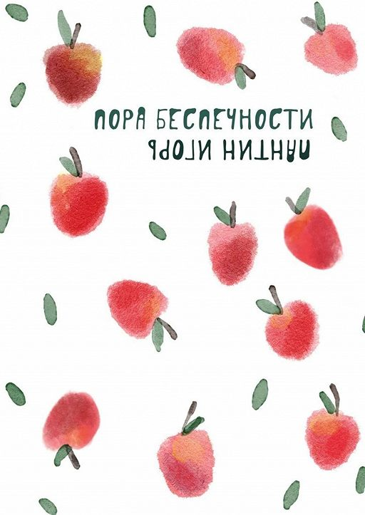Пора беспечности. Стихи и поэтизмы 2011–2019 гг.