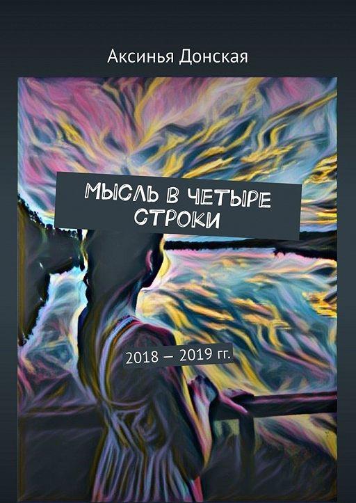 """Купить книгу """"Мысль вчетыре строки. 2018—2019гг."""""""