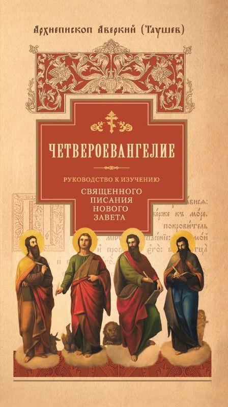 Руководство к изучению Священного Писания Нового Завета. Часть 1. Четвероевангелие