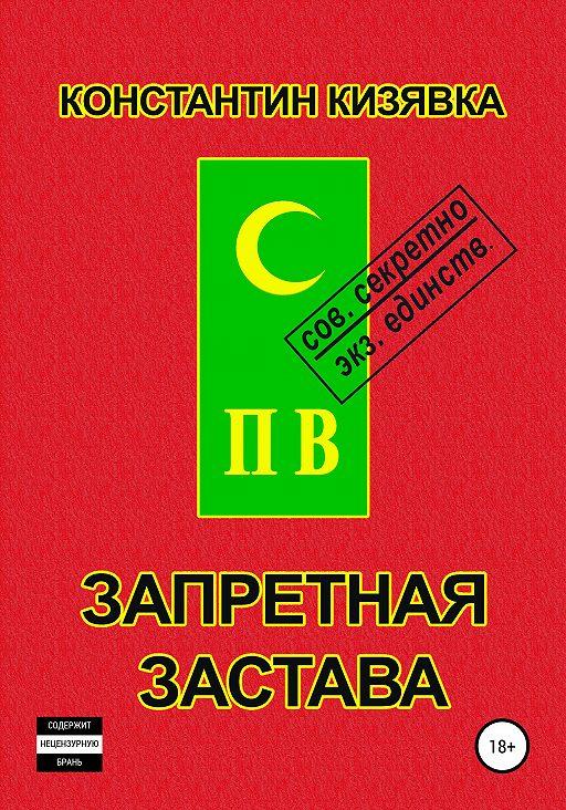 Запретная застава