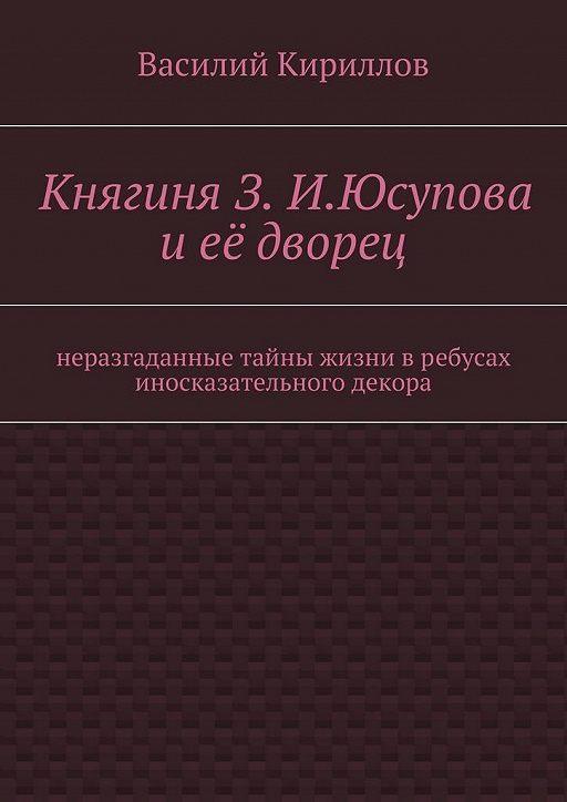 "Купить книгу ""КнягиняЗ.И.Юсупова иеё дворец"""