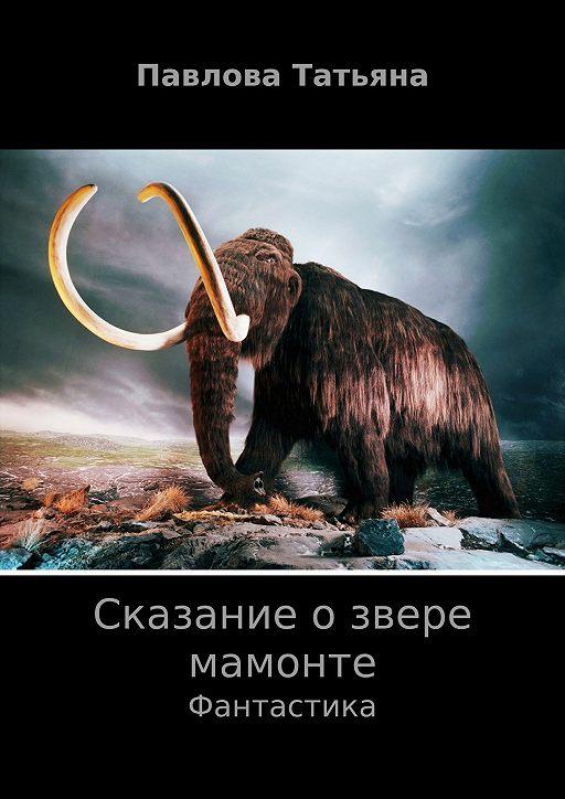 Сказание о звере мамонте