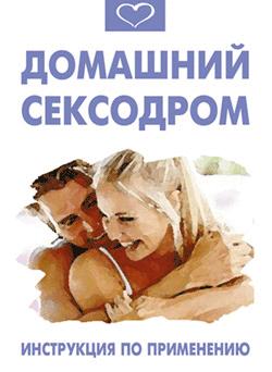 Домашний сексодром. Инструкция по применению