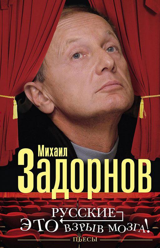 """Купить книгу """"Русские – это взрыв мозга! Пьесы"""""""