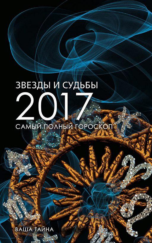 Звезды и судьбы 2017. Самый полный гороскоп