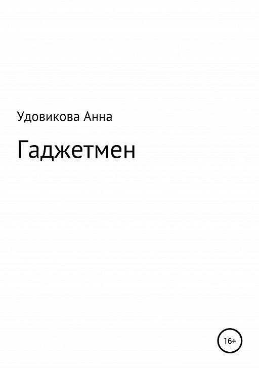 Гаджетмен