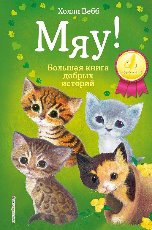 Мяу! Большая книга добрых историй (сборник)