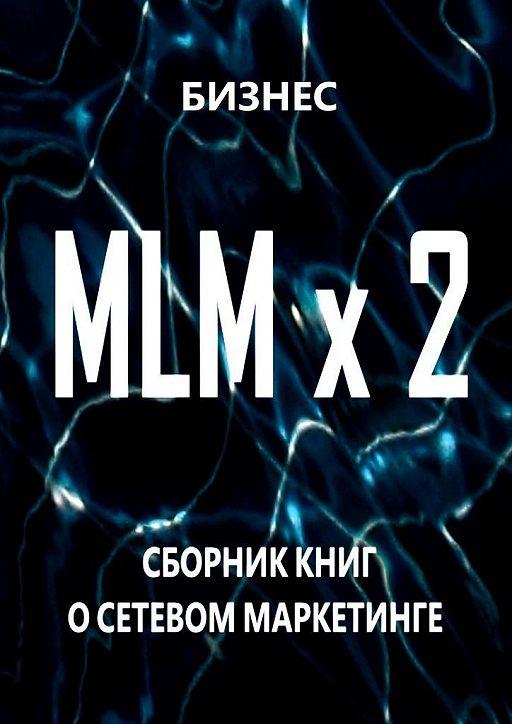 MLM x2. Сборник книг осетевом маркетинге