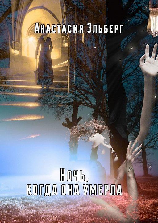 Ночь, когда она умерла