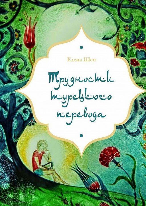 Трудности турецкого перевода