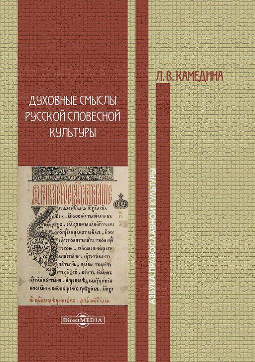 Духовные смыслы русской словесной культуры