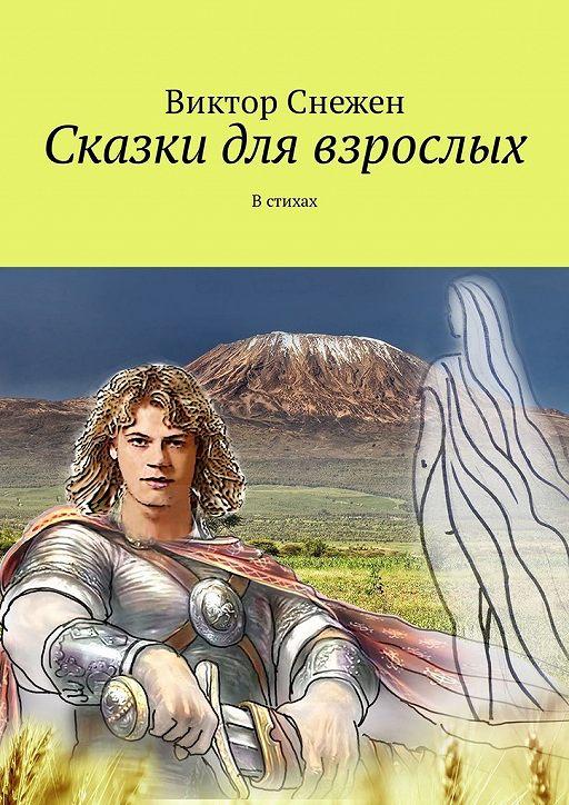 Сказки для взрослых. В стихах