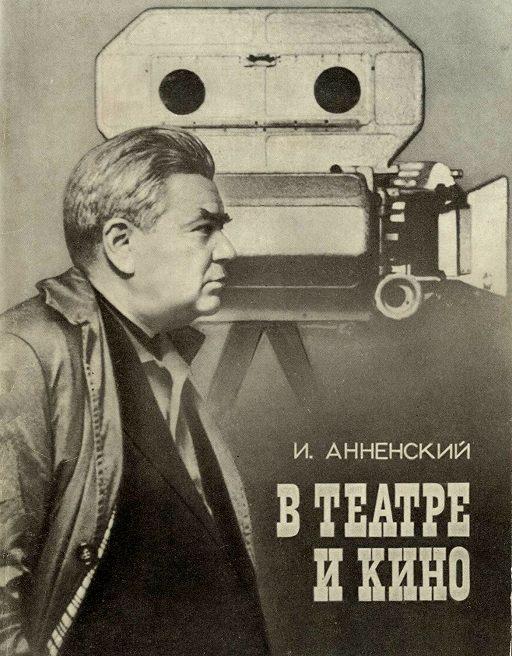 В театре и кино