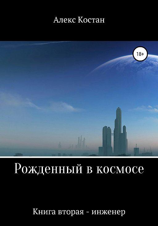 Рожденный в космосе. Книга вторая. Инженер