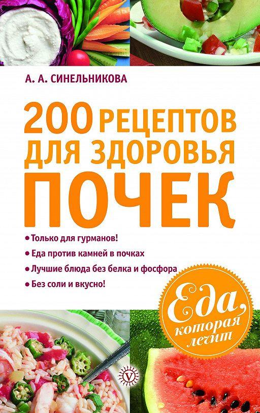 200 рецептов для здоровья почек