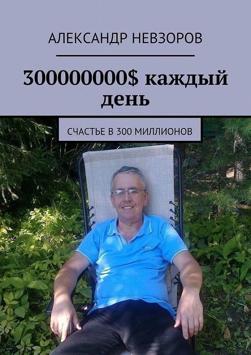 300 миллионов долларов. Часть 2