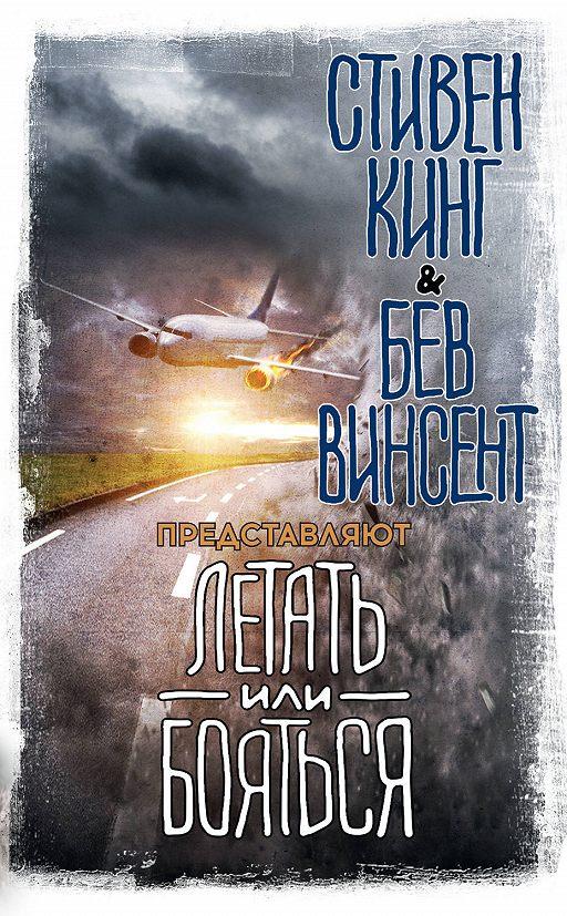 """Купить книгу """"Летать или бояться"""""""