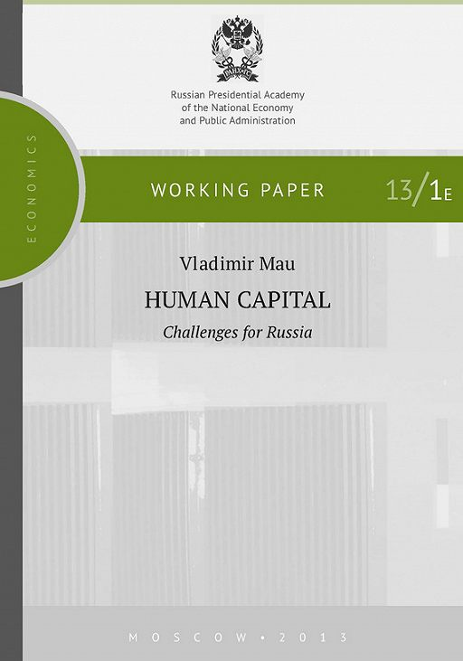 Human Capital. Challenges for Russia