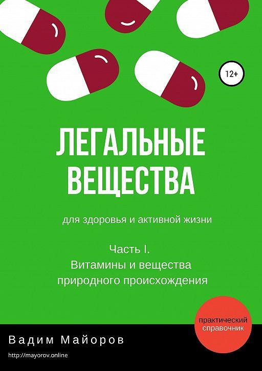 Легальные вещества для здоровья и активной жизни. Часть I. Витамины и вещества природного происхождения