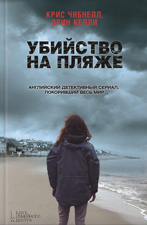 """Купить книгу """"Убийство на пляже"""""""
